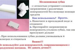 Инструкция по использованию меламиновой губки